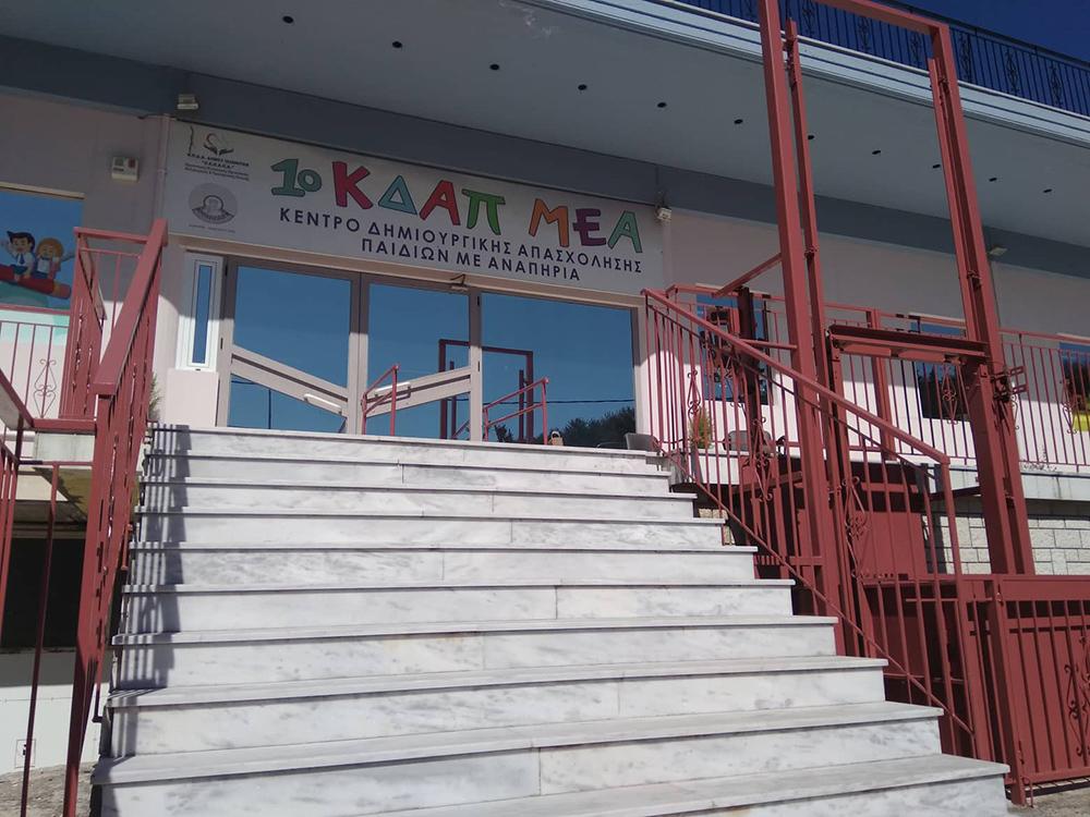 Γιάννενα: ΟΚΠΑΠΑ - Ένα ΚΔΑΠ που «αγκαλιάζει» τα παιδιά με αναπηρία