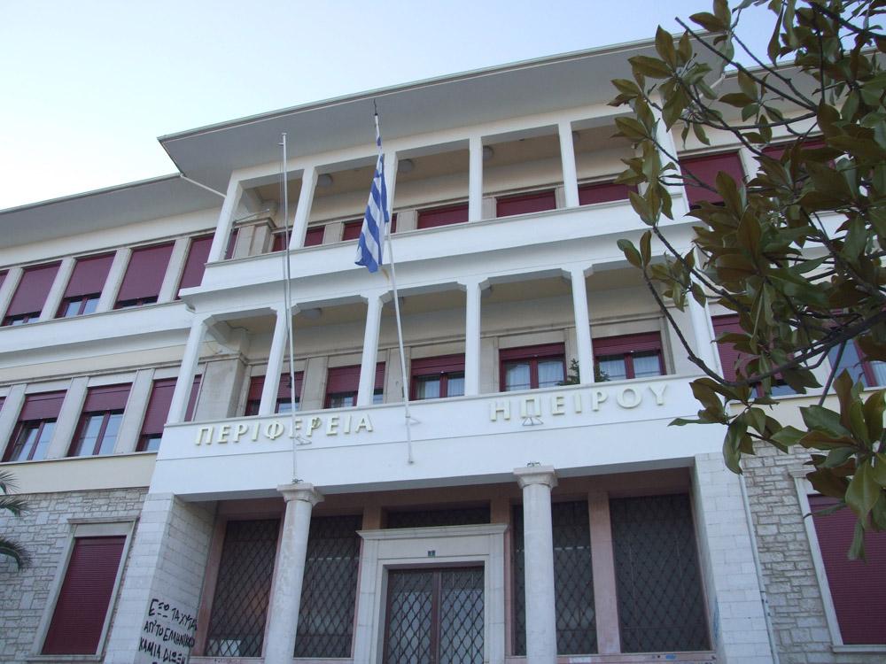Γιάννενα: ΠΕΡΙΦΕΡΕΙΑΚΟ ΣΥΜΒΟΥΛΙΟ - Και στο βάθος το… Ευρωπαϊκό Δικαστήριο, για τα διόδια